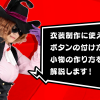 ★衣装作例★ペルソナ5 奥村春/NOIR風衣装 その1