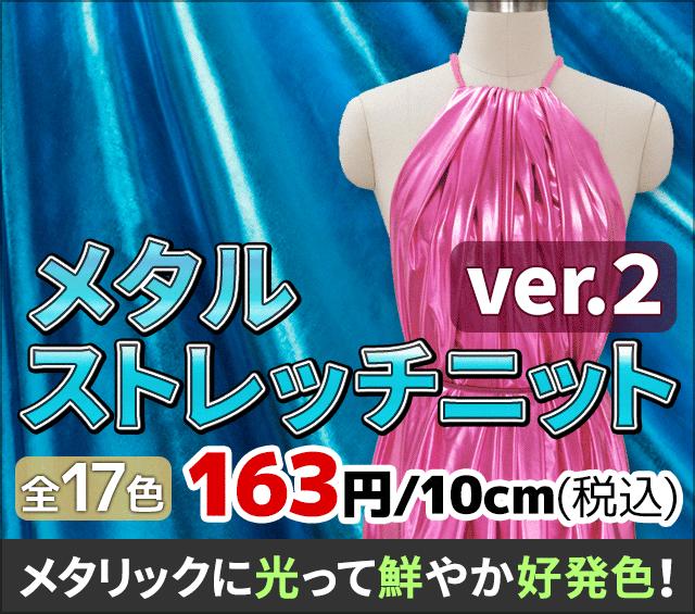 メタルストレッチニットver.2 17色